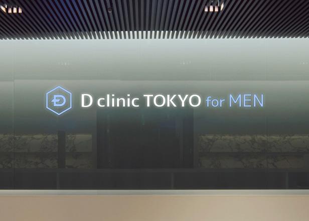 男性用クリニックの看板のイメージ
