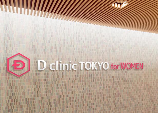 女性用クリニックの看板のイメージ
